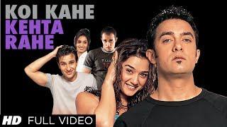 Koi Kahe Kehta Rahe Full Song | Dil Chahta Hai | Aamir Khan, Akshaye Khanna, Saif Ali Khan
