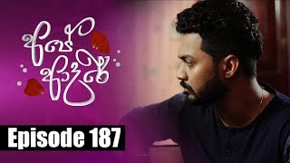 Ape Adare - අපේ ආදරේ Episode 187 | 10 - 12 - 2018 | Siyatha TV Thumbnail