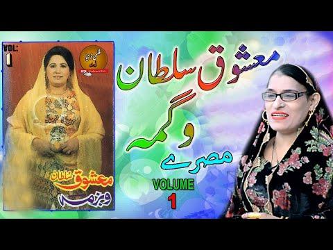 Mashooq Sultan Wagma Tappay Vol-1 (Original Sound)
