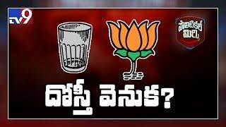 Political Mirchi : బీజేపీ, జనసేన కలయిక పై కమలంలో అనుమానాలు
