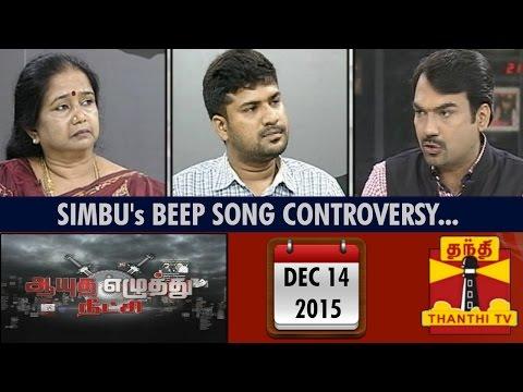 "Ayutha Ezhuthu Neetchi : Debate On ""Simbu's Beep Song Controversy.."" (14/12/2015) - Thanthi TV"