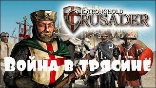 Stronghold Crusader! Путь крестоносца! Уровень 55 -  Война в трясине!