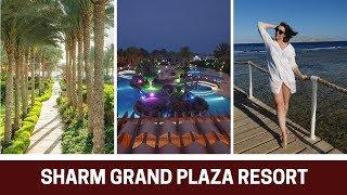 Sharm Grand Plaza /Египет/Обзор и Отзыв - Наш Девичник :)