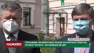 Спецназ Зеленського штурмує музеї, а Порошенка - Слов'янськ, - Герасимов