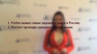 Новости 21 марта - самые надёжные банки в России