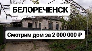 Дом в Краснодарском крае / 75 кв.м. / Цена 2 000 000 рублей / Недвижимость в Белореченске