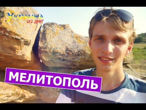 секс-знакомства-украина-мелитополь