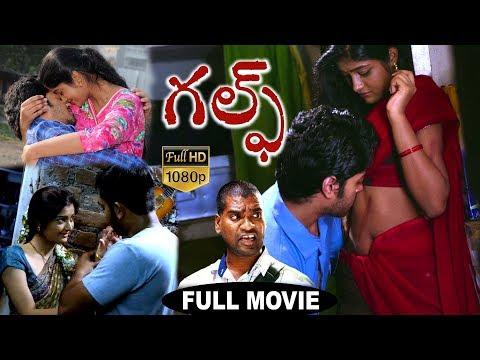 Gulf Latest Telugu Full Length Movie  || Chetan Maddineni | Dimple | Anil Kalyan