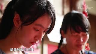 [中华优秀传统文化]女子学堂容膝居  CCTV中文国际