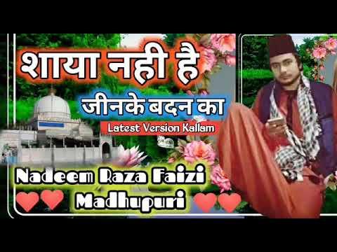 New तरन्नुम Super Hit Naat@Nadeem Raza Faizi Madhupuri@नया नात 2018