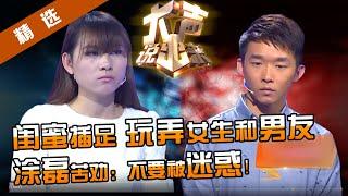重庆卫视《大声说出来》闺蜜抢男友,防不胜防