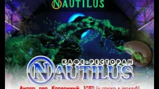 Кафе-Ресторан Nautilus г. Анапа