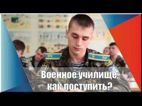 Военное училище, как поступить?