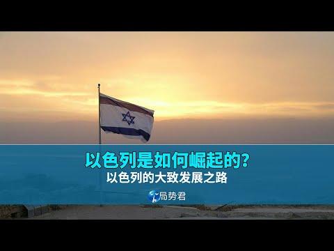 【局势君】以色列是如何崛起的?(How did Israel become a developed country?)
