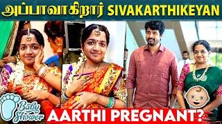 அப்பாவான சிவகார்த்திகேயன்! Actor Sivakarthikeyan 