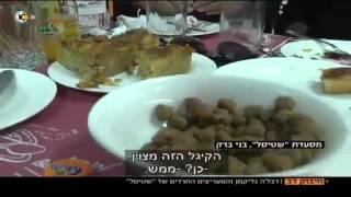 שחקני 'שטיסל' אוכלים במסעדת שליסל בבני ברק