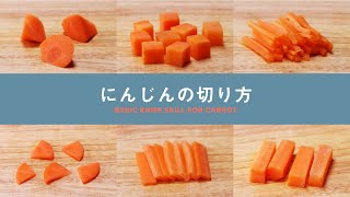 Basic Tasty 〜にんじんの切り方〜