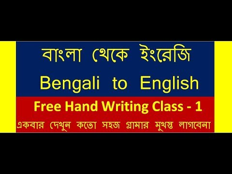 Learn English Speaking and Writing - Creative Writing Class - 1