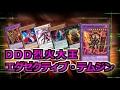 【遊戯王ADS】DDD烈火大王エグゼクティブ・テムジン搭載型・DD【YGOPRO】