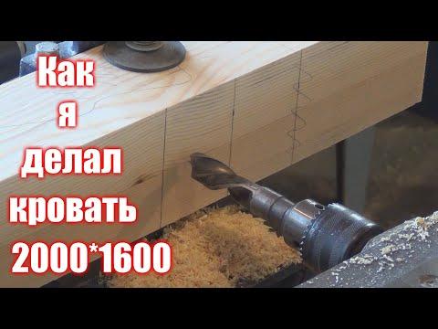 Видео о том как я делал БОЛЬШУЮ кровать 2000*1600. Часть 2