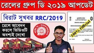 রেলের Group D Application Modification Link 2019   RRB Kolkata   The way of Solution