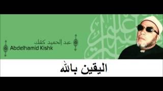 Cheikh Abd Al Hamid Kishk اليقين بالله للشيخ عبد الحميد كشك رحمه الله