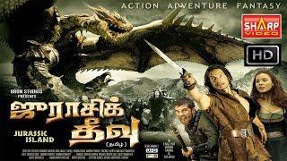 தமிழ் dubbed சூப்பர் ஹிட் படம் ஜுராசிக் தீவு / Jurassic Island