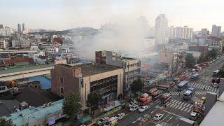 서울 제기동 청과물시장서 화재…점포 20곳 피해 / 연…