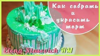 Как собрать и украсить торт? || How to decorate a cake? || Elena Stasevich HM