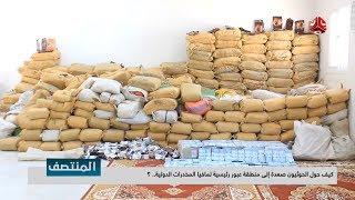 كيف حول الحوثيون صعدة إلى منطقة عبور رئيسية لمافيا المخدرات الدولية ..؟ | تقرير يمن شباب