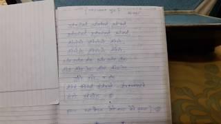 Krishan dhun notation in hindi