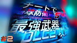 #2【地球防衛軍5】チートでミッション攻略【DLC2編】