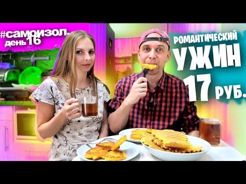 Романтический УЖИН за 17 РУБ 🤗 Бомж Выживание 16 день