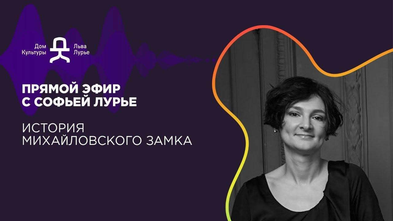 История Михайловского замка с Софьей Лурье - YouTube