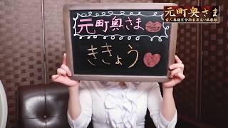 元町奥さまのお店動画