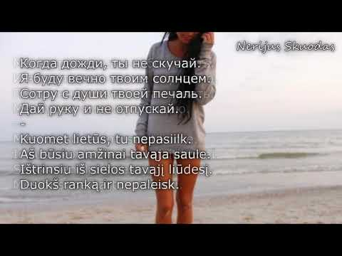 [lyrics] Anivar - Держи меня крепче [LIETUVIŠKAI!]