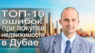 Недвижимость в Дубае. Топ 10 фатальных ошибок покупателей недвижимости.(Почти все покупатели недвижимости в Дубае совершают одни и те же ошибки. Досмотрев это видео до конца, Вы..., 2015-02-06T16:00:36.000Z)