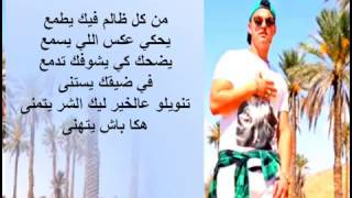 Amigo Master Sina avec paroles et lyrics