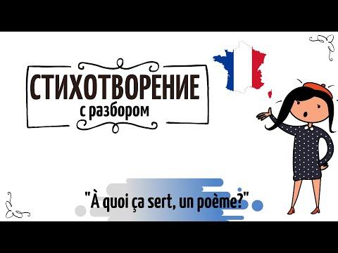 учим стихотворение №9 на французском