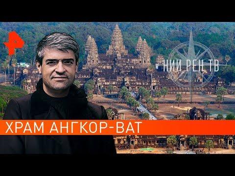 Храм Ангкор-Ват. НИИ РЕН ТВ (04.04.2019).
