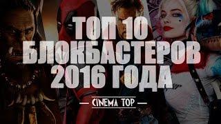 Киноитоги 2016 года: Лучшие фильмы. ТОП 10 блокбастеров 2016