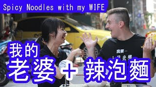 跟我老婆一起吃螺獅粉/辣泡麵 Eating Spicy Noodles with my WIFE! (4K) - Life in Taiwan #91