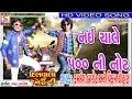 Nai Chale 500 Ni Nite | Dilwalonki Entry | Gujarati Latest Song | Kamalesh Barot DJ | Vikram Chauhan Mp3