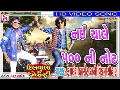 Nai Chale 500 Ni Note - New Gujarati Song | Kamlesh Barot | Vikram Chauhan | Dil walonki Entry