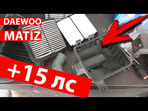 Как повысить мощность двигателя Daewoo Matiz за 5 секунд - ОГРАНИЧИТЕЛЬ потока воздуха