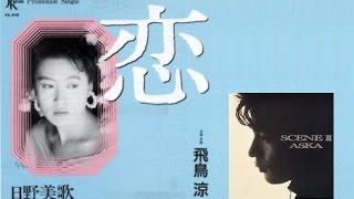 日野美歌 - 恋