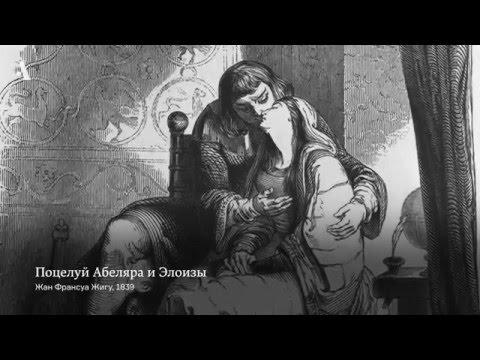 Оскопление Абеляра. Из курса «Преступление и наказание в Средние века»