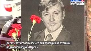 Вести Комсомольск-на-Амуре 8 ноября 2018 г.