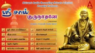 Shri Sai Gurunadhane Juke Box - Bhajans Of Sri Shirdi Sai Baba  - Tamil Devotional Songs