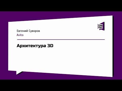 Архитектура 3D | Евгений Суворов